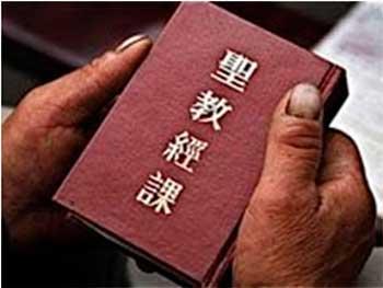 biblia-chino